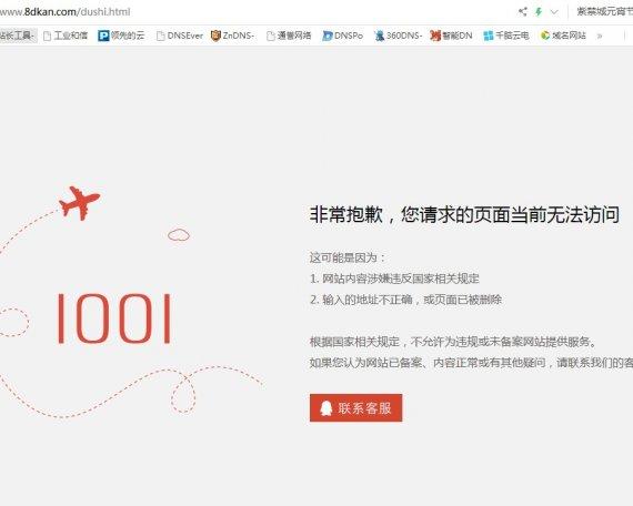 百度云加速提示:网站内容涉嫌违法
