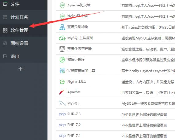 宝塔设置调整PHP最大并发方法