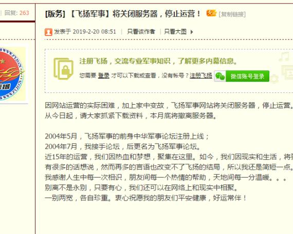 运营15年的飞扬军事论坛宣布停止运营 关闭服务器