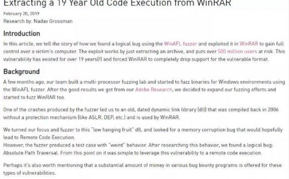 WinRAR 曝出代码执行漏洞,请赶紧升级!