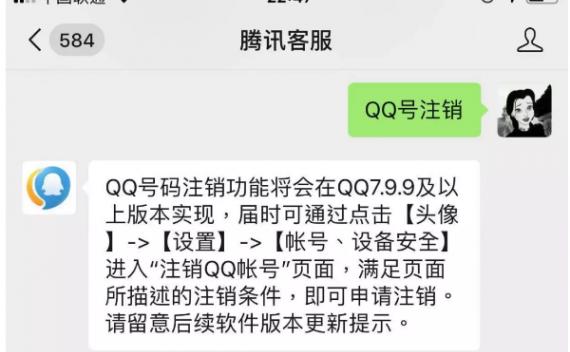 腾讯官宣手机 QQ v7.9.9版将:支持号码注销