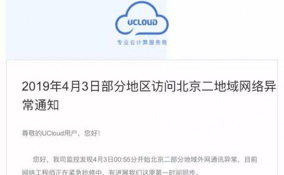 国内著名云服务商UCloud 故障了