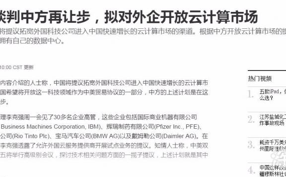 国内云服务是否重新洗排?中国拟对外企开放云市场