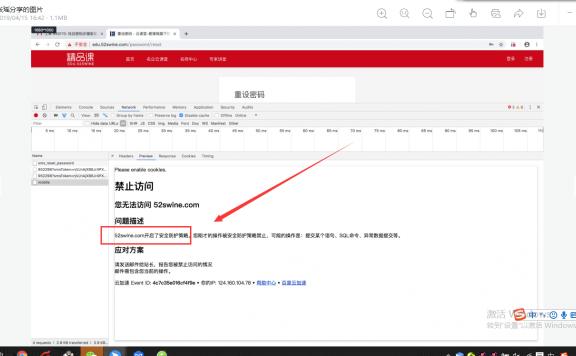 接入百度云加速后发布文章提示:网站开启了安全策略解决办法