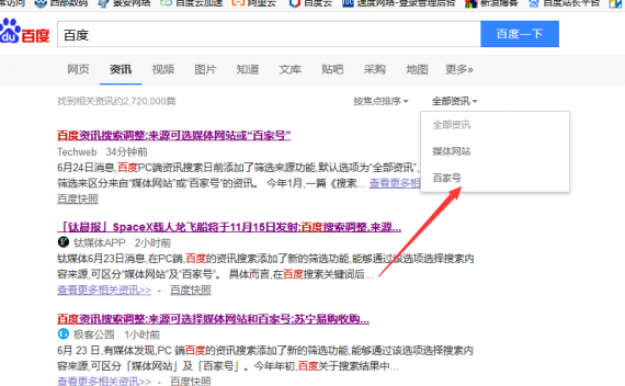 """百度新闻重大搜索调整:来源可选择""""媒体网站""""和""""百家号"""""""