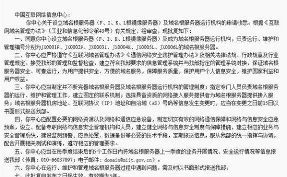 中国域名根服务器来了 网络管理不受制于人