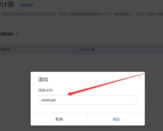 利用百度云加速边缘计算配置函数:自义错误页设置方法