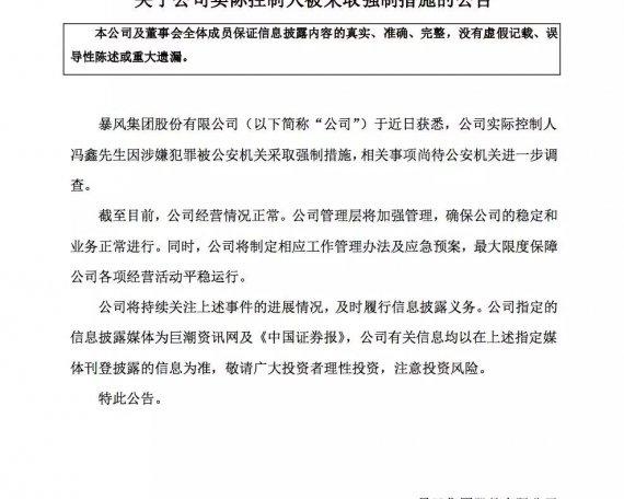 暴风控制人冯鑫「因涉嫌犯罪」被公安机关采取强制措施