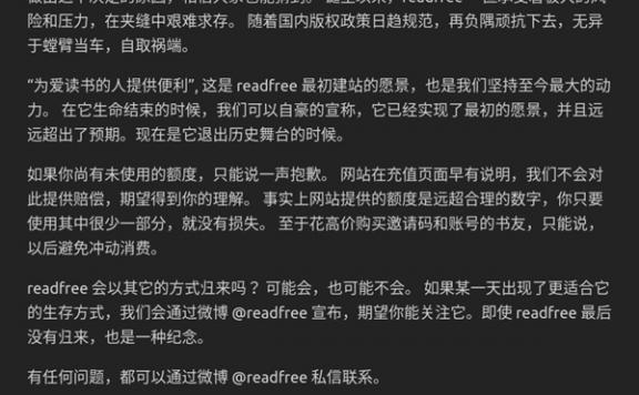 互联网免费终结!电子书下载网站readfree宣布关停