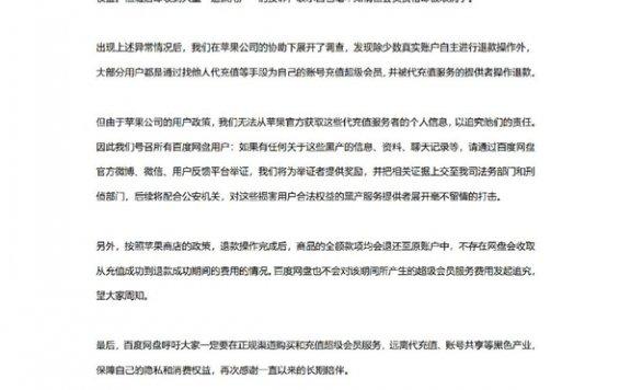 百度网盘被黑产搞 iOS超级会员退款