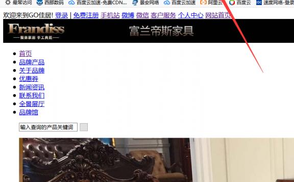 高防服务器使用百度云加速CDN后网站显示不正常问题