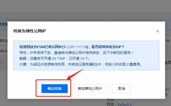 腾讯云网站被DDOS攻击后如何更换云服务器IP