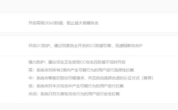 如何关闭百度云加速CC的浏览器验证/验证码窗口