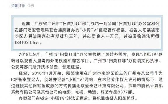 小狐TV站长传播侵权作品八千余部 获刑三年