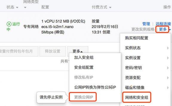 阿里云ECS云服务器更换公网IP的方法