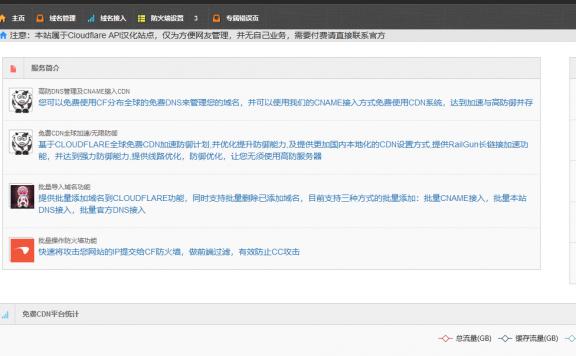 推荐一家不错的cloudflare中文汉化平台