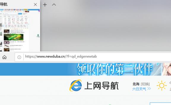 microsoft edge浏览器顶部小窗口怎么取消