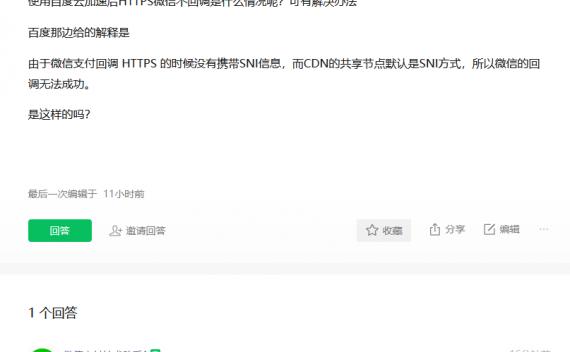 百度云加速已支持HTTPS微信支付回调问题