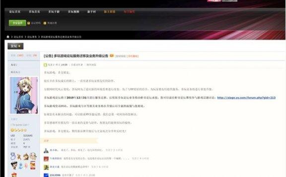 又一论坛宣布关闭 多玩游戏论坛12月31日后停止服务