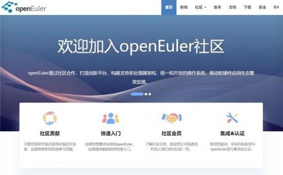 华为openEuler操作系统正式开源!吹过的牛正在慢慢实现了~