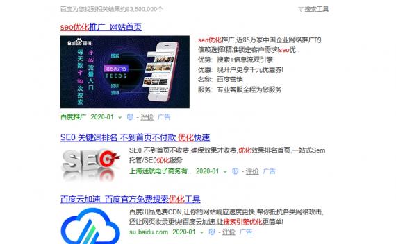 消息称百度或禁止推广SEO搜索类别关键词