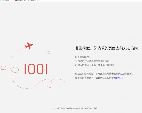 百度云加速网站打不开 显示1001原因