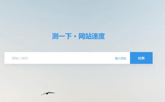 推荐一个不错的网站测速网:测吧