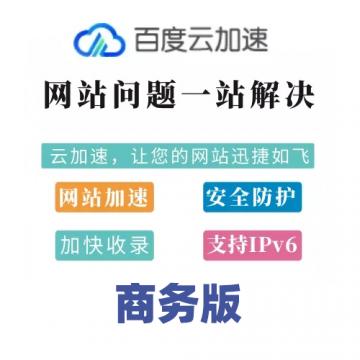百度云加速商务版季付 高防CDN 高防IP 网站加速