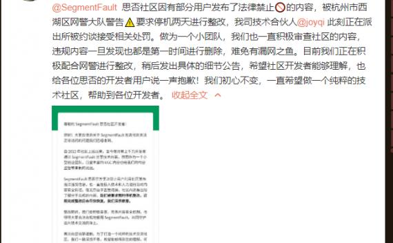开发者社区SegmentFault 因含VPN内容被要求停机整改