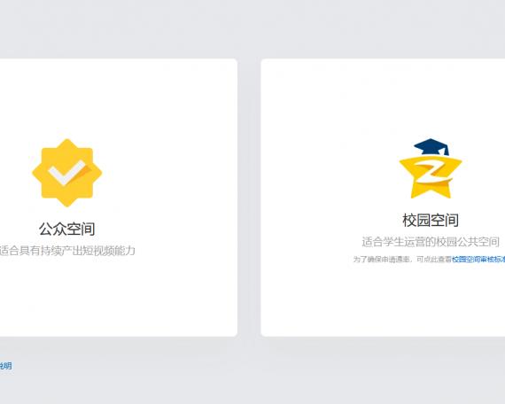 QQ公众空间认证重新开放申请 自媒体朋友可以试试