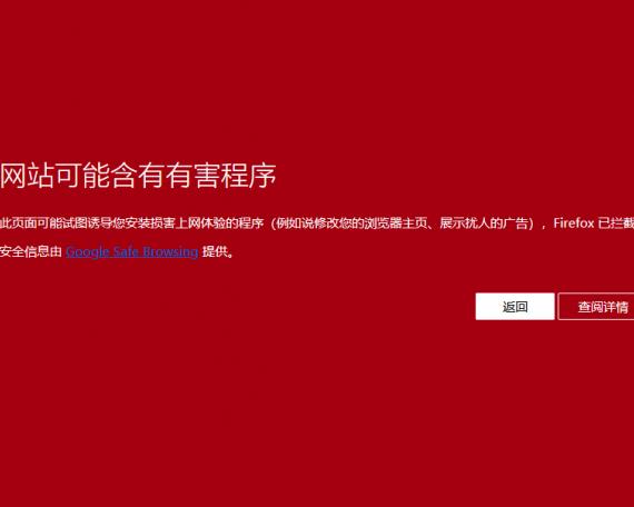 网站被火狐/谷歌浏览器红名显示:网站包含有害程序解决办法