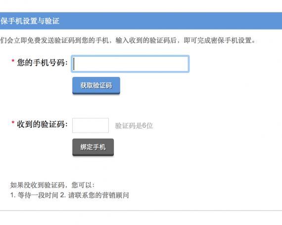 百度网民权益保障计划免费认证操作流程