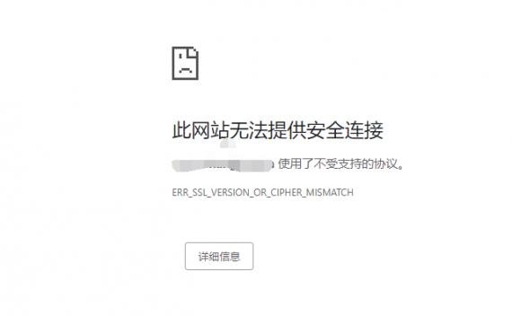 百度云加速访问HTTPS提示:此网站无法提供安全链接
