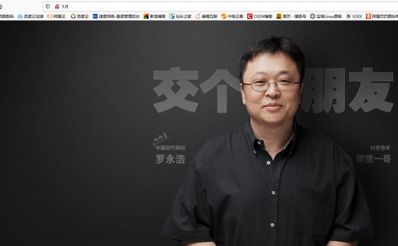 罗永浩宣布t.tt域名新用途:扶贫助农报名网址