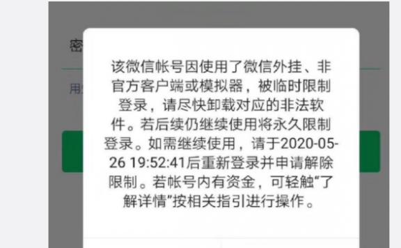 腾讯大量封杀第三方微信工具 使用Wetool将被封号