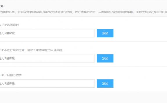 百度云加速IP防火墙功能已支持拦截加白IPV6