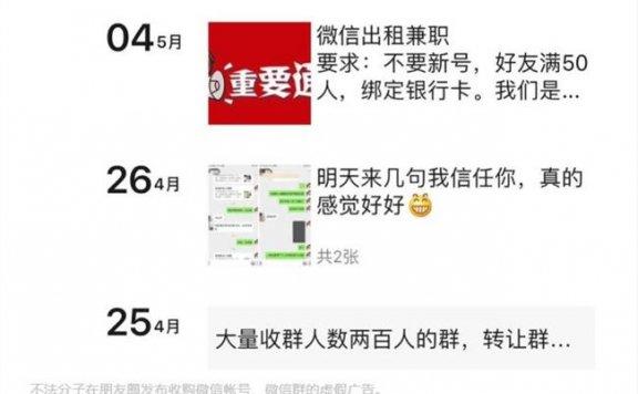 微信严厉打击租售微信帐号行为:出租个人帐号亦属违规