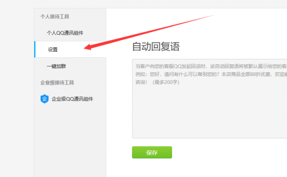 QQ在线临时对话代码失效了怎么办?