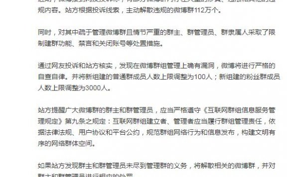 微博解散112万个涉黄违规群 并将新建普通群人数调为100人