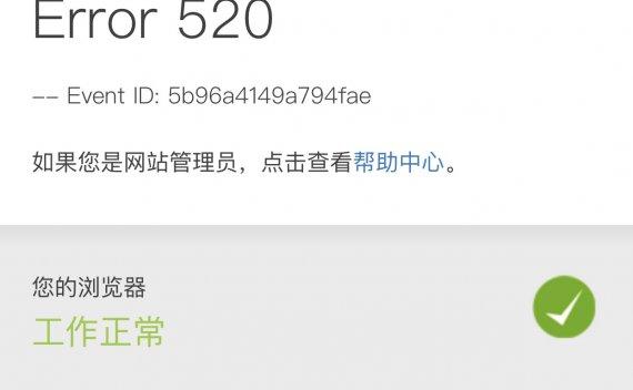 解决使用百度云加速网站时常显示520的情况