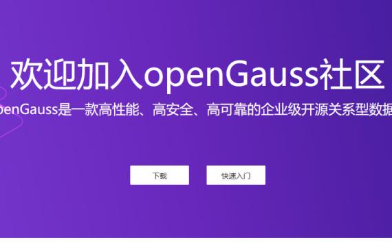 华为开源数据库能力 开放openGauss数据库源代码