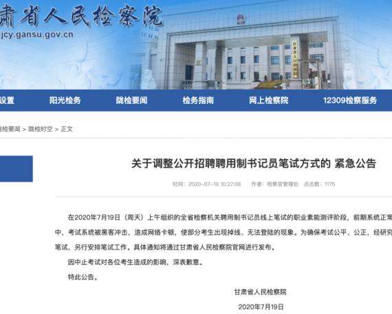 甘肃检察机关一线上考试被黑客攻击,造成卡顿、掉线等问题:导致中止