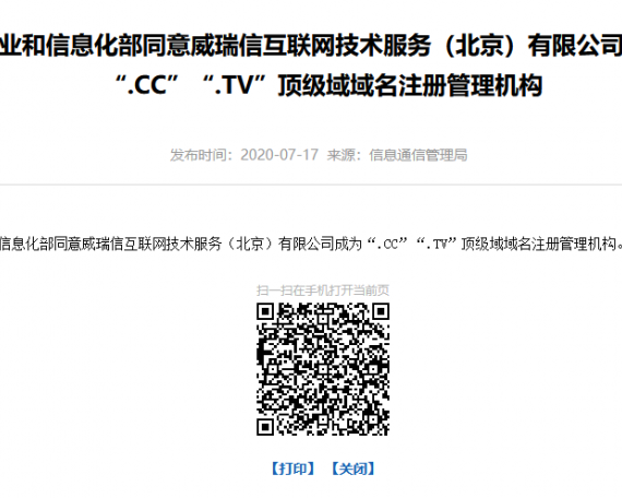 最新消息:.TV .CC域名可以备案了