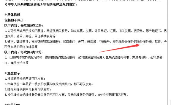 淘宝禁止售卖美国香港等境外IP服务器