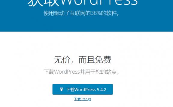 WordPress极有可能放弃中国大陆市场