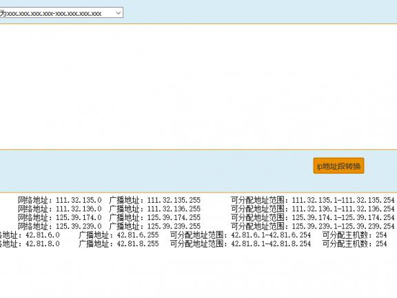 推荐一家不错的在线IP段转换工具