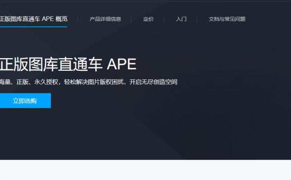 腾讯云推出正版图库 月付69 年付699