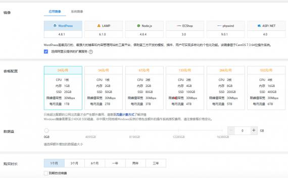 阿里云香港轻量云服务器:千万别买的坑