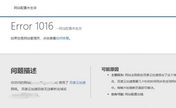 故障检测:使用百度云加速突然提示1016 网站配置未生效
