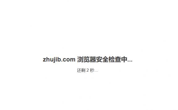 关于百度云加速2秒浏览器检查页面说明